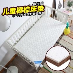 儿童天然椰棕床垫新生婴儿棕垫乳胶硬棕椰1.2/1.5m米