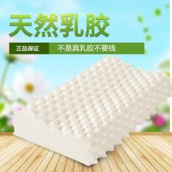 天猫  京东 天然乳胶枕头  枕芯  乳胶枕