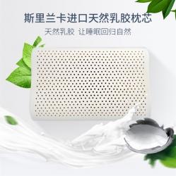 斯里兰卡100%整芯进口纯天然乳胶枕乳胶枕头枕芯