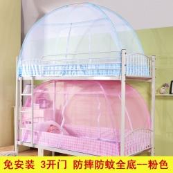 学生宿舍上下铺蒙古包蚊帐子母床蚊帐免安装0.9m1米单人宿舍