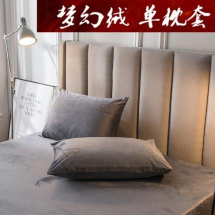 (总)品乐家纺 新款梦幻绒单品枕套48*74一对