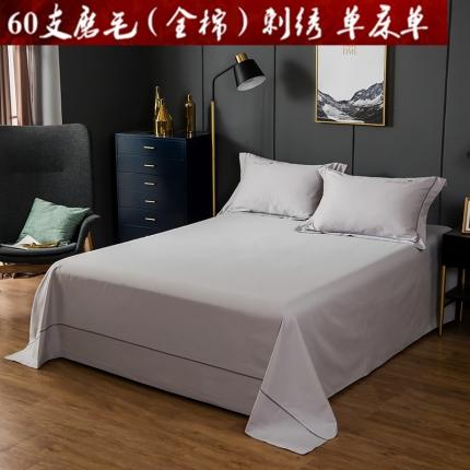 (总)品乐 2019新款60S全棉磨毛单床单
