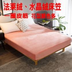 純色法蘭絨單品床笠(一圈橡皮筋)(總)蘭紫橙