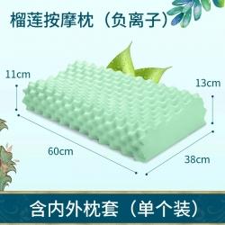 泰国天然负离子乳胶枕成人狼牙款枕头【含内外套】