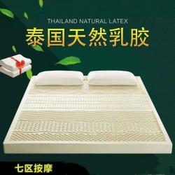 翔博家纺   泰国天然乳胶床垫七区按摩榻榻米床垫竹纤维外套