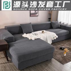 2020款高端金粒絨沙發套全包萬能沙發墊組合沙發墊罩跨境專供