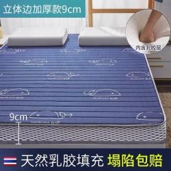 乳胶硬质棉床垫单人双人垫被褥学生宿舍   9厘米立体蓝鲸鱼