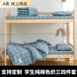 恋人优选新款良品纯棉水洗三件套大学生宿舍床上全棉色织四件套
