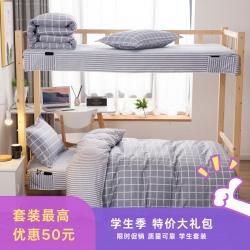 (总)新款纯棉13372学生三件套 全棉宿舍上下铺床品套件