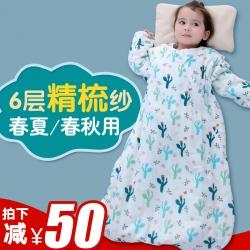 (總)童博士 兒童全棉紗布圓弧睡袋長袖可脫袖