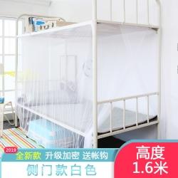 盛夏缦舞2019学生宿舍蚊帐上下铺可用侧门款1.6m高 白色
