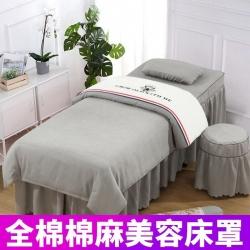 (总)乐逸家纺 2019新款全棉棉麻刺绣双拼美容床罩