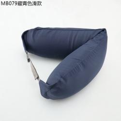 棉本家纺 u型枕 藏青色滑款