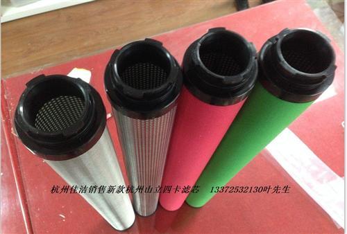 杭州山立干燥机滤芯 杭州山立干燥过滤器滤芯