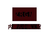 内蒙古中瑞工贸