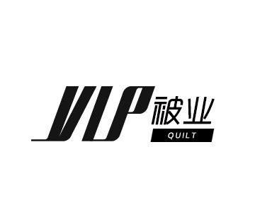 VIP被业