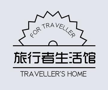 旅行者生活馆