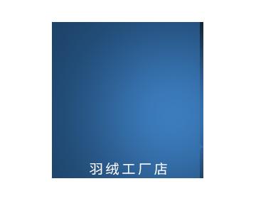 織夢人羽絨工廠店