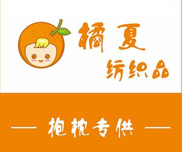 橘夏紡織品