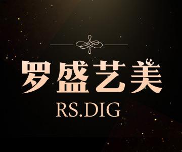 羅盛藝美(RS.DIG)