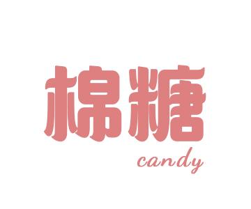 棉糖(颜诺)