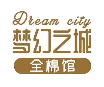 梦幻之城全棉馆