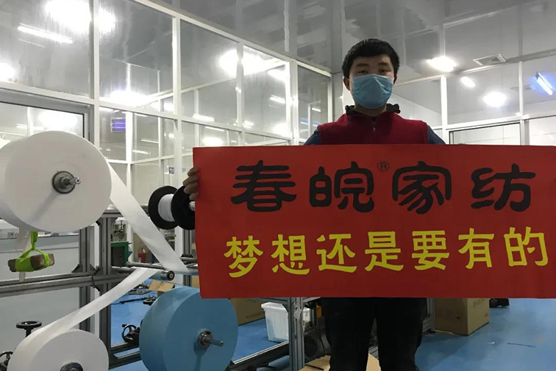春皖家纺:10万只口罩面向会员免费送