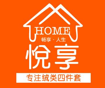 悦享home