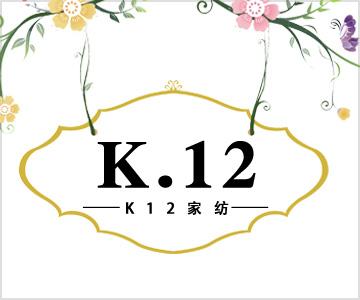 K12家紡